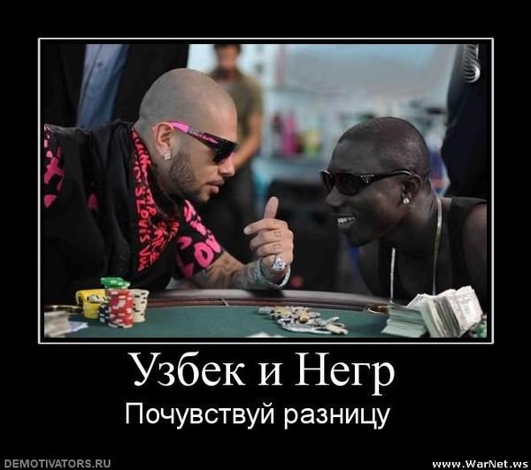 лето демотиваторы о узбеках какое национальное