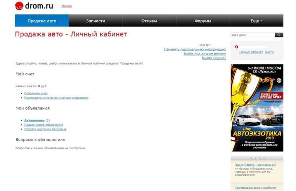 Как удалить объявление на сландо.ру бесплатные объявления куплю, продам зип