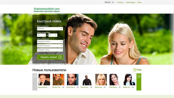 Знакомств москва сайт онлайн