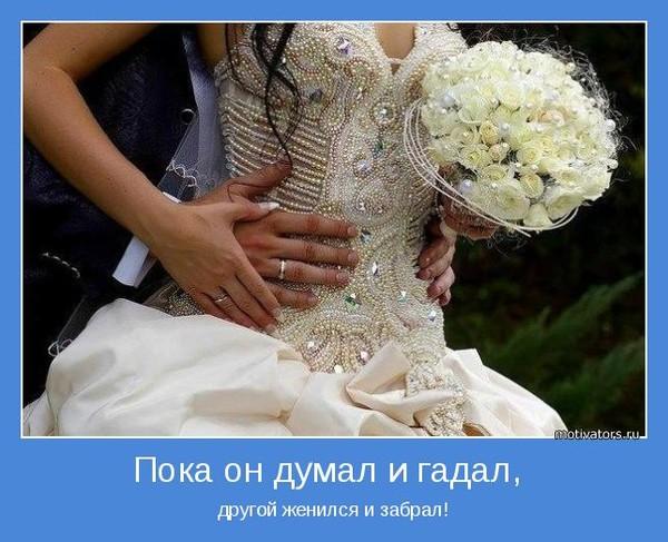 сильному я замуж вышла по любви картинка подготовительном