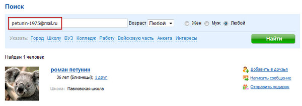 Москве по людей знакомства поиск