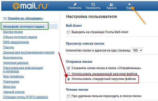 самых главных загрузить файл и отправить русских