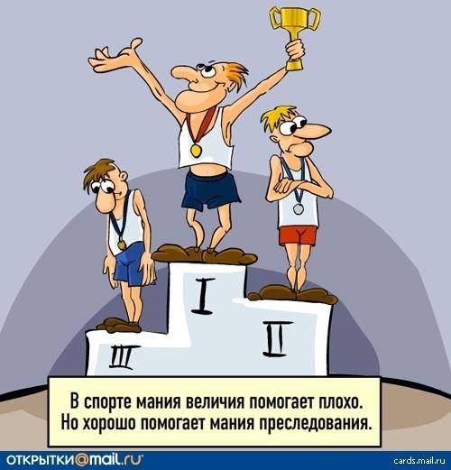 Поздравления о спорте