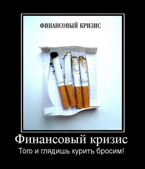 полученных демотиваторы брошу курить для