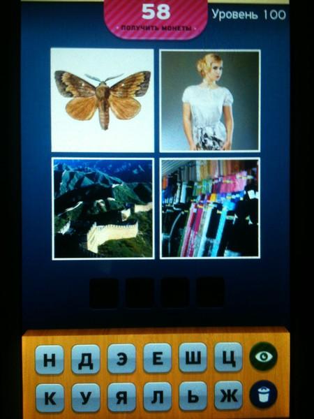 1 слово 4 картинки 156 уровень