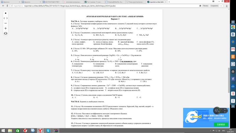 итоговая контрольная работа по теме общая химия ответы