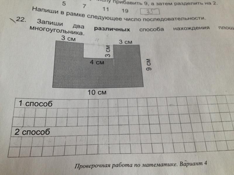 как найти фигуры,,запишите класс гдз результат площадь 5