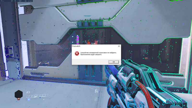 Ответы Mail.ru: Помогите! Вылетает Overwatch.