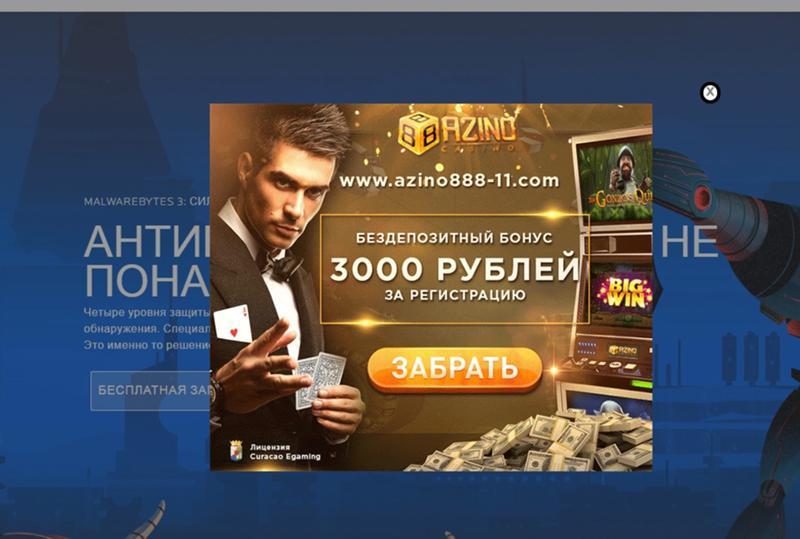 азино 888 11 com