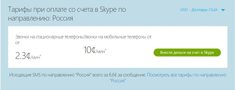 сколько стоит звонить со скайпа на мобильный - фото 2