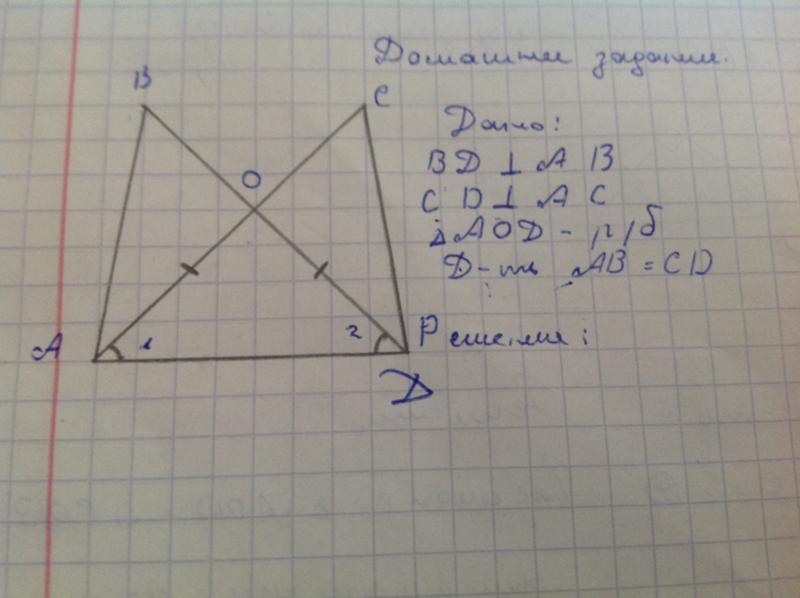 Геометрия 7 класс помочь решить задачу егэ по математике решение 11 задачи
