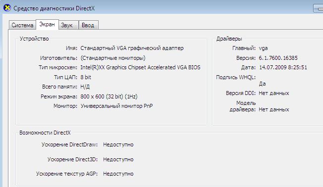 Драйверы сетевого адаптера для windows 7.