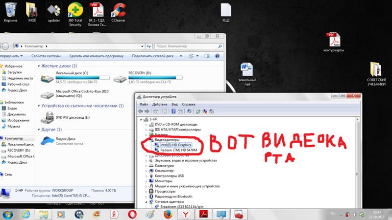Ответы Mail Ru: Потянет ли мой ноутбук игру overwatch?