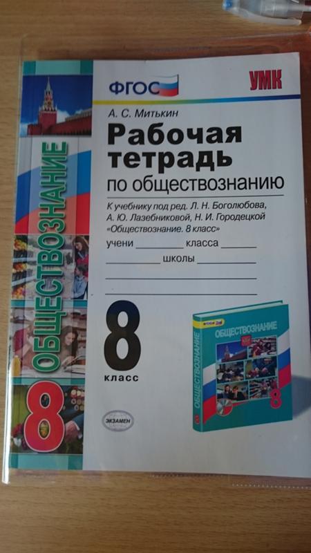 Решебник По Обществознанию 8 Класс Рабочая Тетрадь Л.н.боголюбова