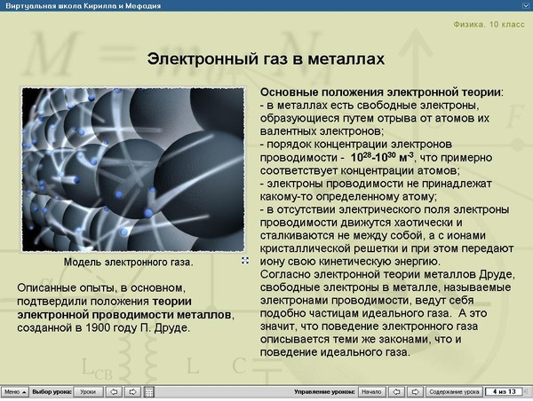 почему недостаток или отсутствие ионов некоторых металлов рефераты: Механика