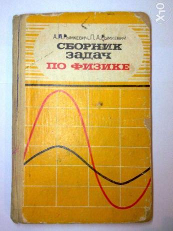 Сборник задач физике рымкевич 1984 гдз