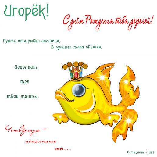 продают стихи к подарку золотая рыбка из денег если