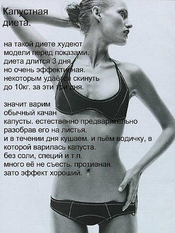 Капустная Диета Похудения Отзывы.