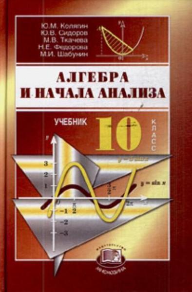 Алгебра 10 класс сидоров колягин гдз