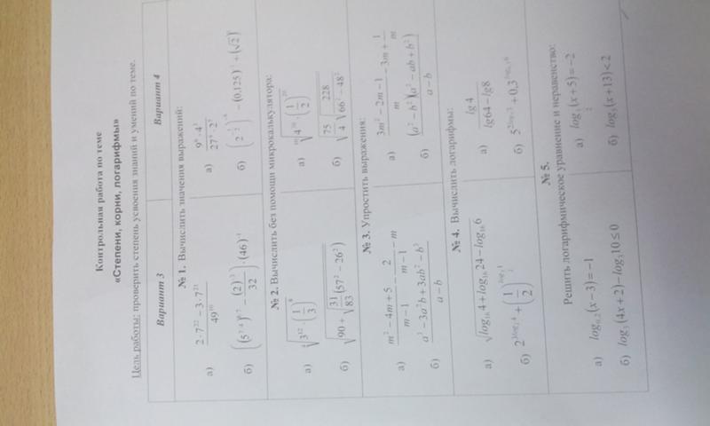 Ответы mail ru контрольная работа по теме Степени корни логарифмы Выручайте Помогите решить контрольную 3 вариант
