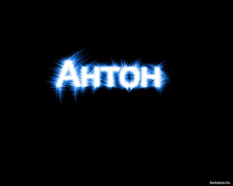 Красивая картинка с именем антон