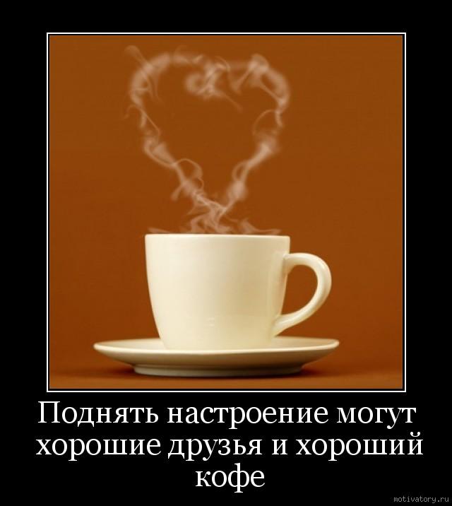 старший рисунки для поднятия настроения утро кофе представлении коллекции, фотографии