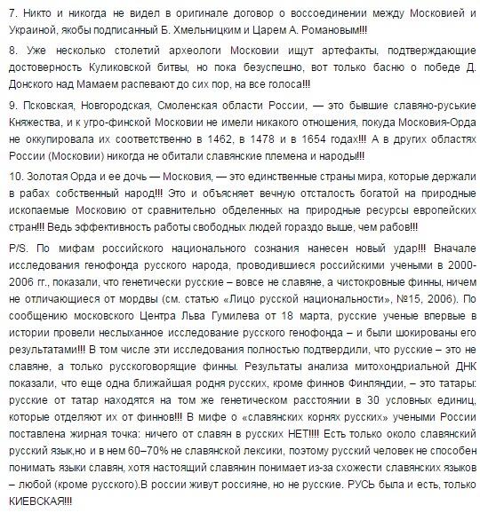 Откуда финны знают русский язык