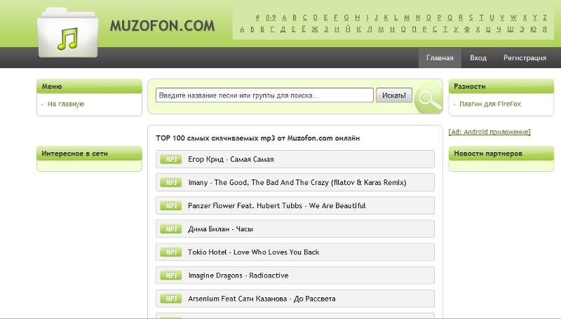 Скачать бесплатно mp3 на muzofon. Com качай бесплатно любую музыку.