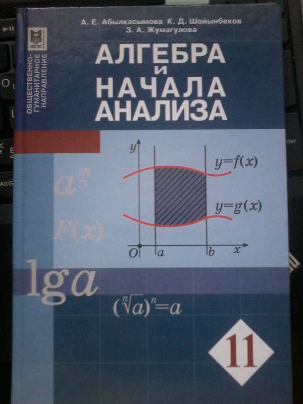 Гдз по алгебре 11 класс абылкасымова