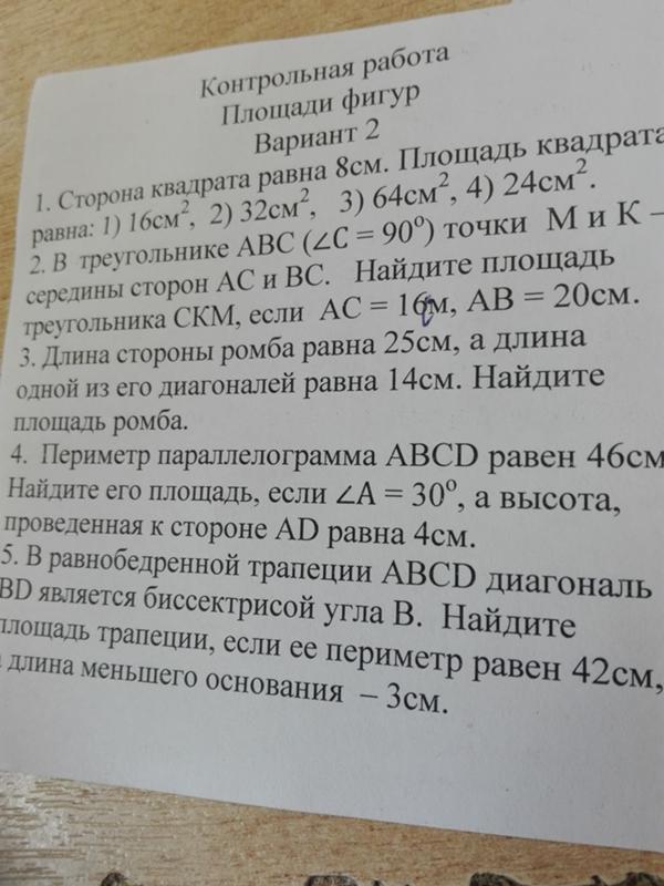 Ответы mail ru Решите контрольную работу по геомеьрии Пж 2 5 задание