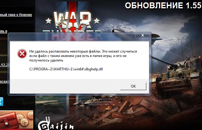 ошибки war thunder не удалось распаковать некоторые файлы