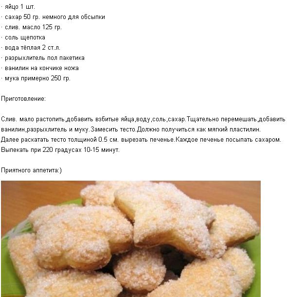 самое простое печенье сахар масло и мука