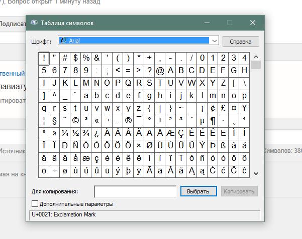 Как сделать линию на клавиатуре 177