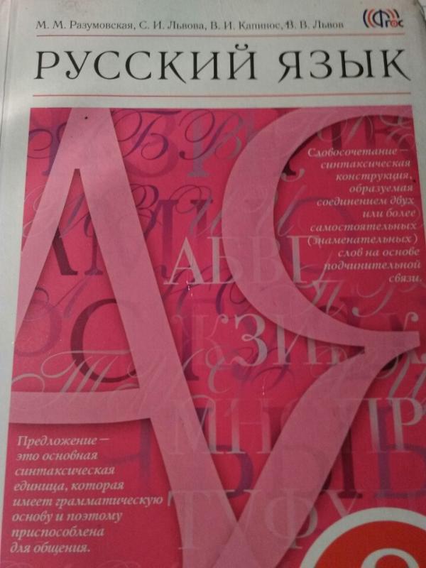 Разумовская Учебник Гдз 8 Класс