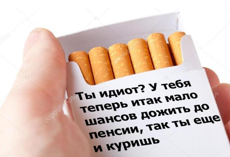картинка кури все равно до пенсии не доживешь хорошо