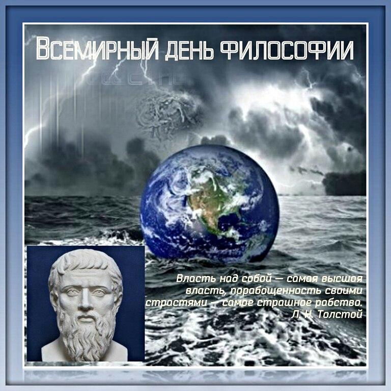 Открытки к всемирному дню философии, днем рождения