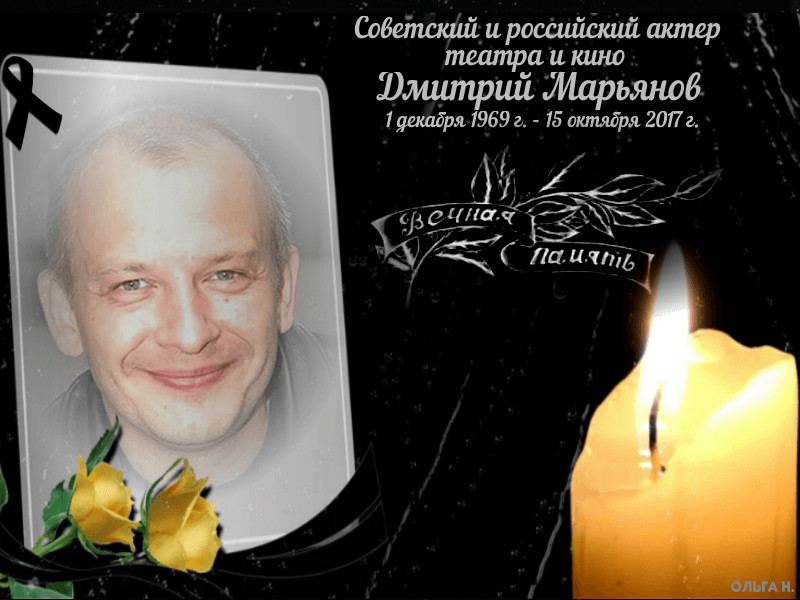 памяти дмитрия марьянова фоторепортаж снимок четкий