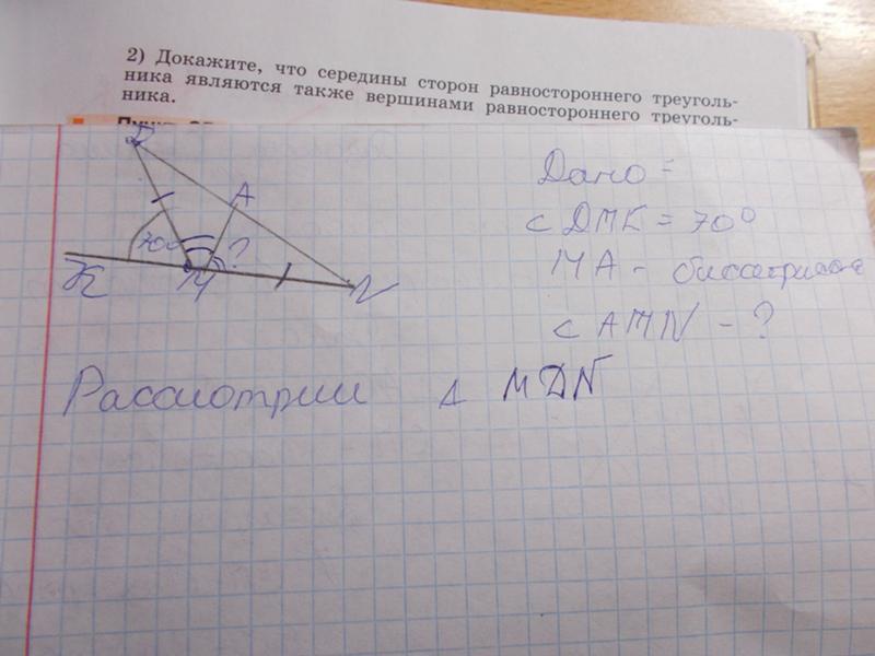 Геометрия 7 класс помочь решить задачу решение логических задач 3 способа
