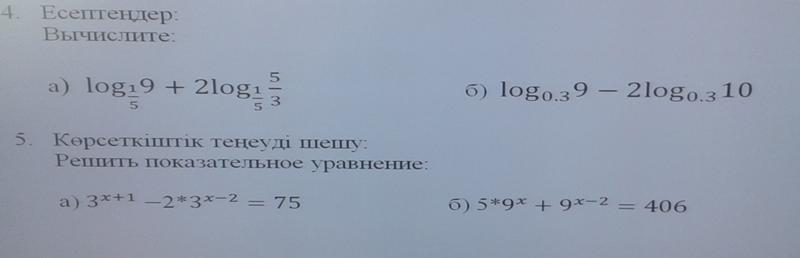 Ответы mail ru помогите решить контрольную по алгебре срочно помогите решить контрольную по алгебре срочно