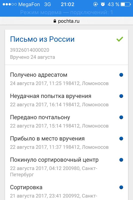 Где пожаловаться на почту россии
