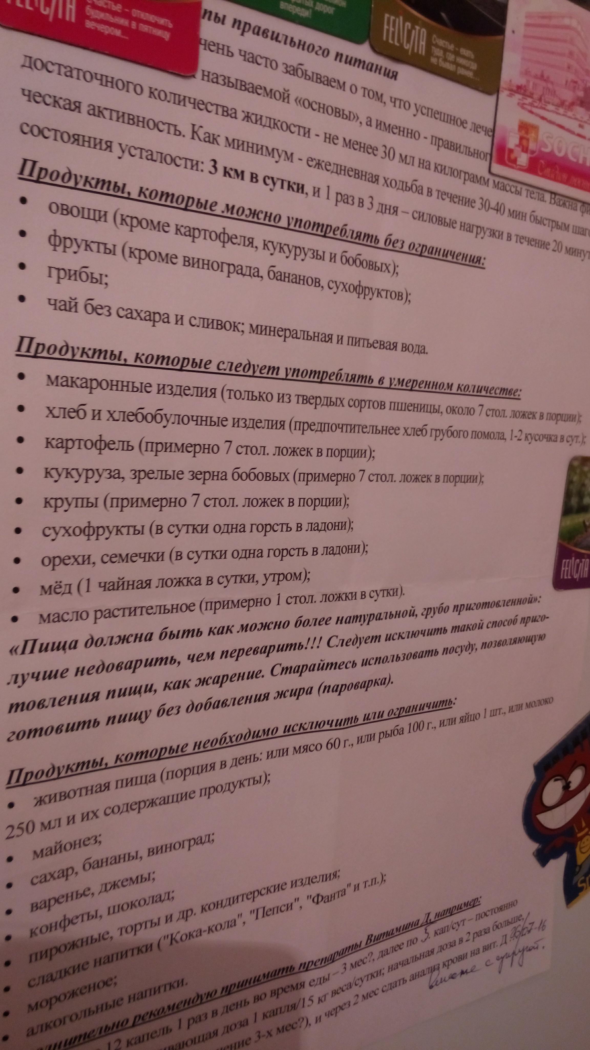 retsept-dlya-uluchsheniya-kachestva-spermi