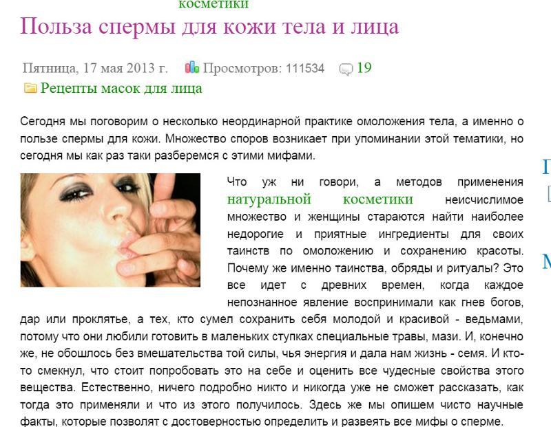 polezna-li-sperma-muzhchini-dlya-kozhi-litsa