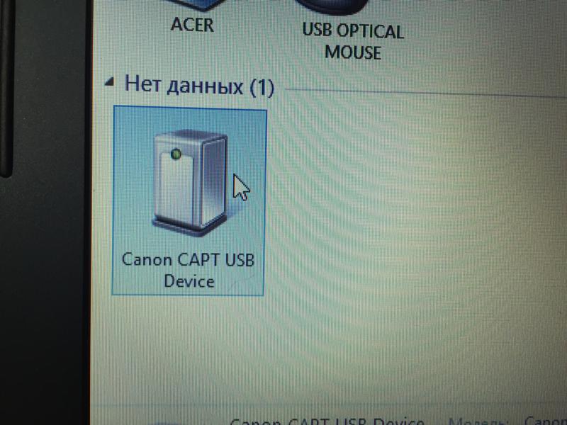 CANON CAPT USB DEVICE ДРАЙВЕР НА WINDOWS 7 СКАЧАТЬ БЕСПЛАТНО