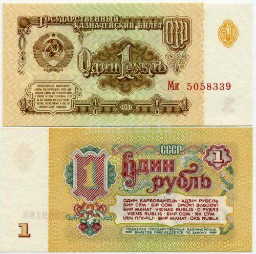 Купить рубль ссср флакон серебряный