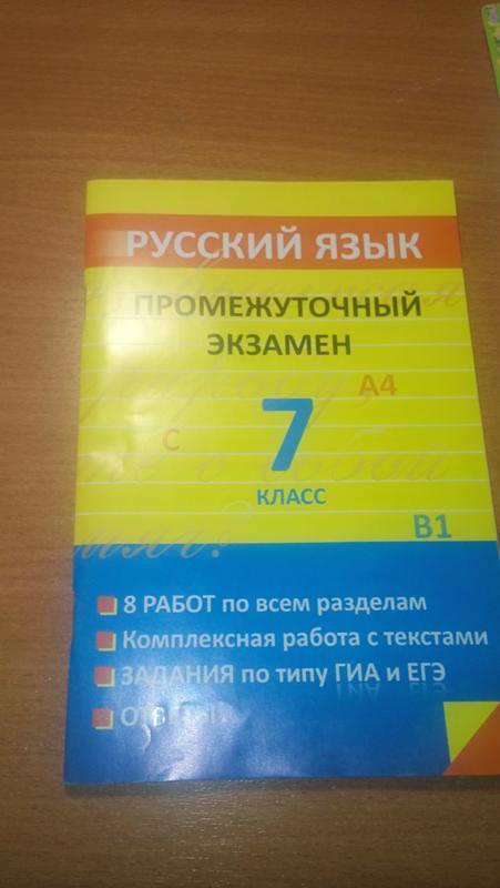 7 класс коротченкова гдз