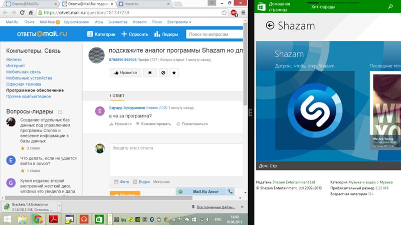 Shazam пк