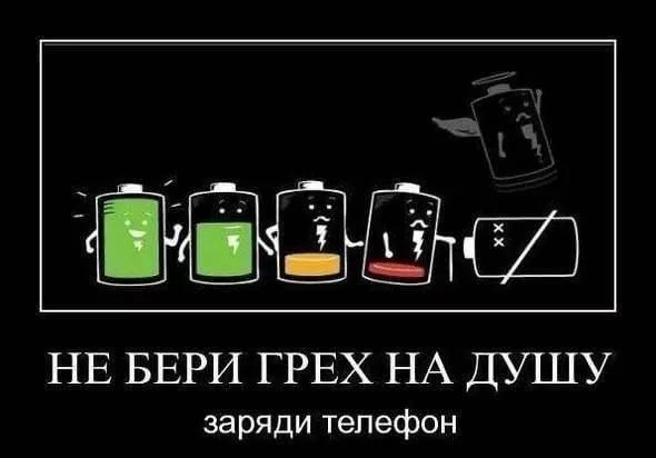 Телефон не берет зарядку