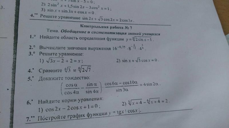 Решите мне итоговую контрольную работу по математике для 8 класса онлайн спб обучение форекс