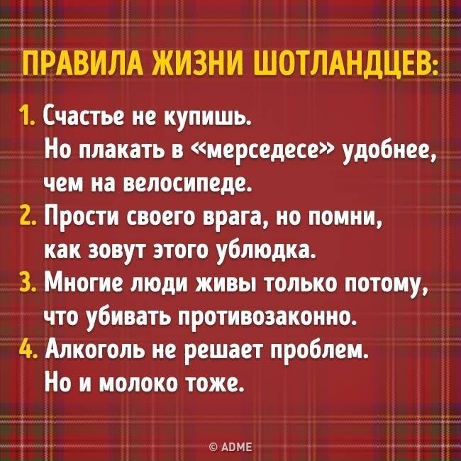 Москва правила жизни