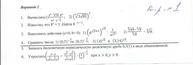 Ответы mail ru Помогите сделать контрольную работу по алгебре Помогите сделать контрольную работу по алгебре